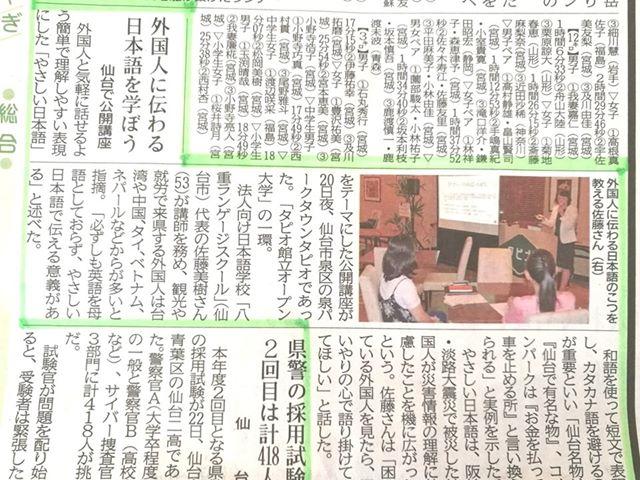 泉タピオ主催タピ大にて公開セミナー