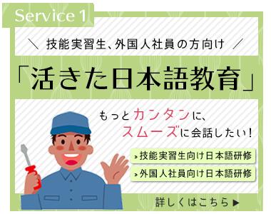 活きた日本語教育