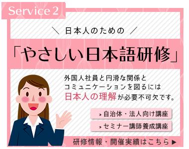 やさしい日本語研修
