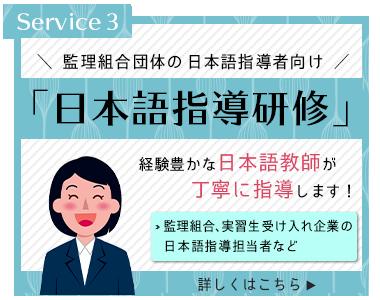 日本語指導研修