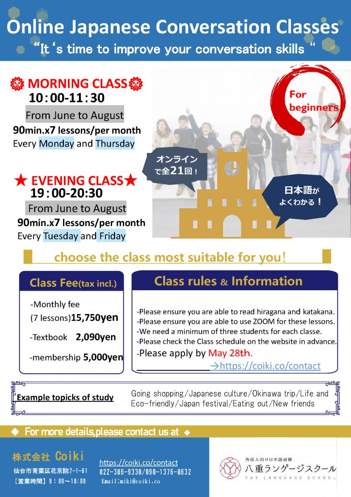 Online-Japanese-class