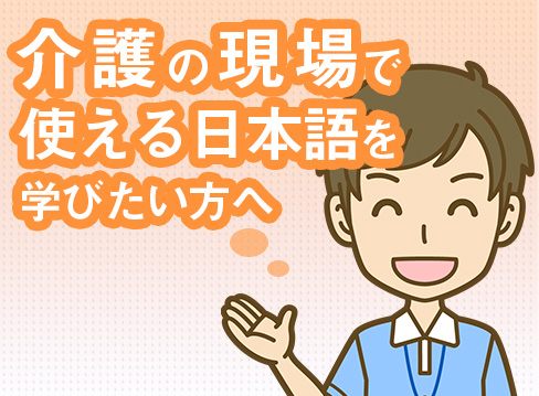介護の現場で使える日本語を学びたい方へ