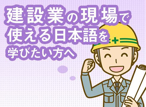 建設業の現場で使える日本語を学びたい方へ
