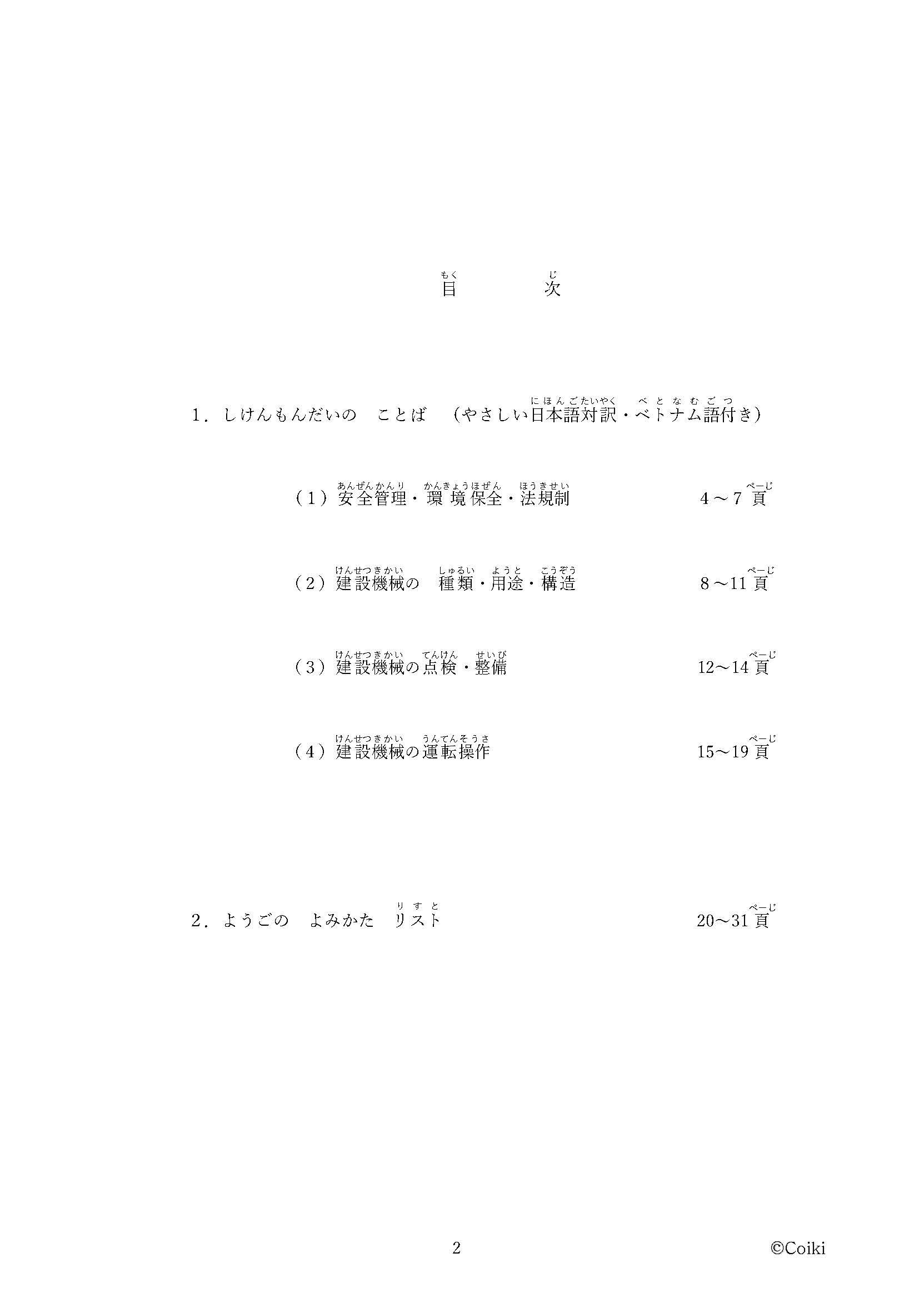 オリジナルテキストサンプル_p2