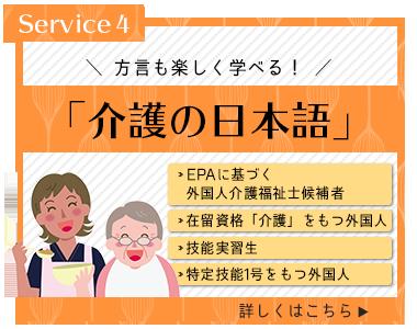 介護の日本語