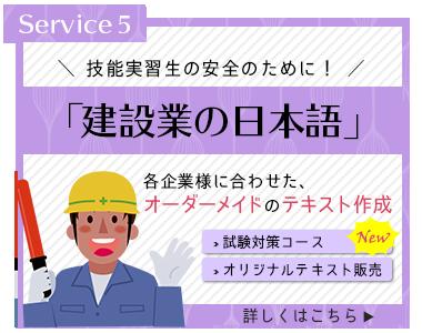 建設業の日本語