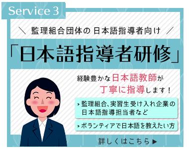 日本語指導者研修