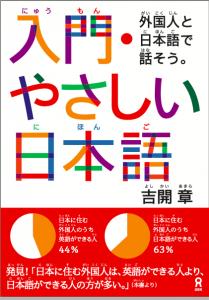 入門・やさしい日本語 書籍(著:吉開章)
