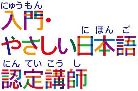 入門・やさしい日本語認定講師 ロゴ